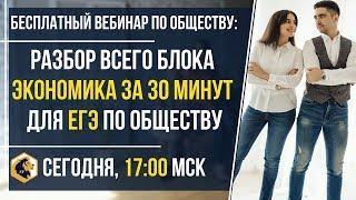 РАЗБОР БЛОКА ЭКОНОМИКА ЗА 30 МИНУТ // ЕГЭ ПО ОБЩЕСТВУ