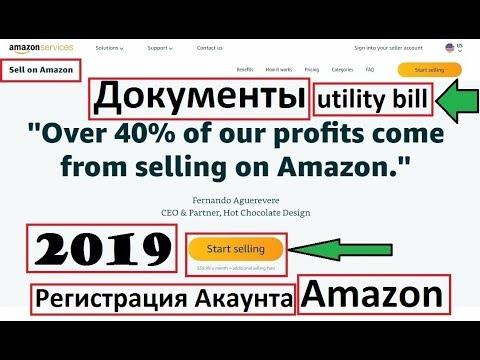 Регистрация Аккаунта Продавца на Амазон 2019  примеры unity bill (Документы при регистрации)