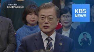 [풀영상] 문재인 대통령 '국민과의 대화' / KBS뉴스(News)