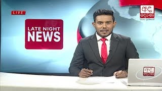 Ada Derana Late Night News Bulletin 10.00 pm - 2017.12.12