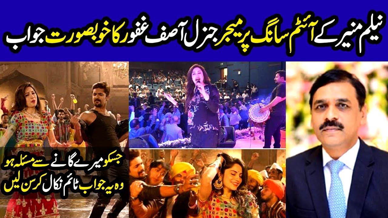 Asif Ghafoor Reply To Neelam Muneer Item Song Kaaf Kangana