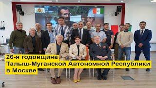 26-я годовщина Талыш-Муганской Автономной Республики в Москве - OTV (#83)