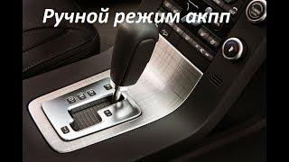 Ручной (механический) режим в коробке автомат (акпп). Когда пользоваться? Зачем нужен этот режим? cмотреть видео онлайн бесплатно в высоком качестве - HDVIDEO