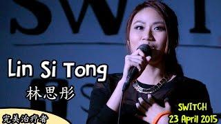 林思彤 Lin Si Tong -完美治疗者(SWITCH)