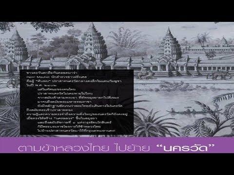 Live ศิลปวัฒนธรรมเสวนา 'ตามข้าหลวงไทย ไปย้ายนครวัด' โดย รองศาสตราจารย์ ดร. ศานติ ภักดีคำ