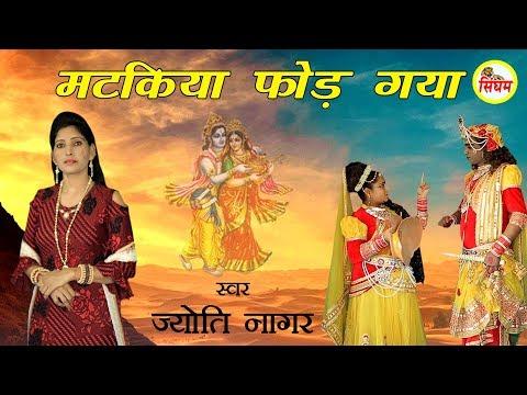 मटकिया फोड़ गया - Jyoti Nagar - Superhit Radha Krishan Bhajan - Singham Bhakti