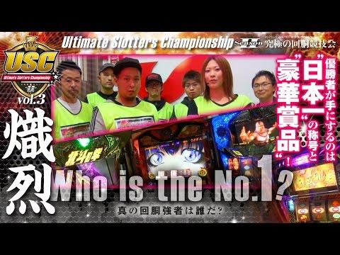 USC Season2 -Ultimate Slotters Championship- vol.3