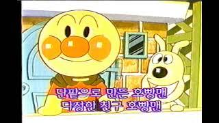 よく空耳で有名な韓国版アンパンマン。今回、実写版が手に入ったのでついでにアップロードしたいと思います。 本家 https://youtu.be/nFSglXzz5gs.