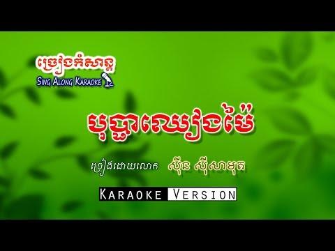 បុប្ផាឈៀងម៉ៃ ស៊ីន ស៊ីសាមុត | Bopha Chiang Mai | Sin Sisamuth | Khmer Karaoke | Sing Along Karaoke