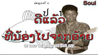 ດີແລ້ວທີ່ນ້ອງໄປຈາກອ້າຍ  :  ສີລາວົງ ແກ້ວ  -  Silavong KEO (VO) ເພັງລາວ ເພງລາວ เพลงลาว lao song