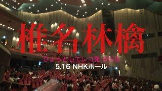 """5月16日にNHKホールで行われた、 椎名林檎 """"レコ発2018"""" コンサー..."""