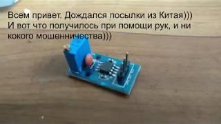 подмотка из Китая или все таки генератор частот ?)))