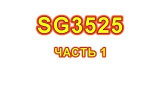 SG3525. Принцип работы. Теория.