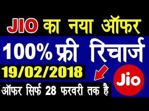 Reliance Jio 100% Free Recharge Offer | Till 28 February 2018 | Tech News With Md Ali