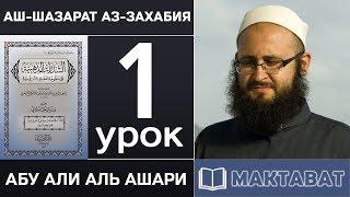 1/ аш-Шазарат аз-Захабийя | Абу Али аль Ашари
