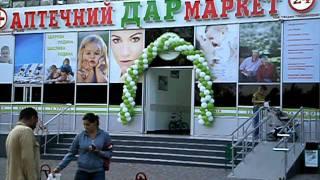 видео Аптека в низких цен Черноморске