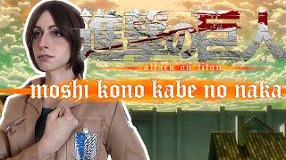 Shingeki no kyojin - Moshi kono kabe no naka ga cover