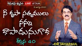 #Live (15 ఆగష్టు 2020) అనుదిన ధ్యానం - నీ కృపా సత్యములు నన్ను కాపాడునుగాక (కీర్తన 40) DrJayapaul