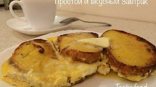 Очень вкусный завтрак - омлет ( бабушкин рецепт)