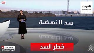 كارثة في فتحات سد النهضة ستؤثر على مصر والسودان!