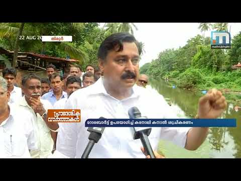 Conolly Canal Being Cleaned Using Robots | Mathrubhumi News