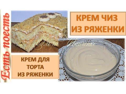 """""""Крем чиз"""" из ряженки и крем для торта из него"""