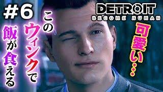 #6【デトロイト】アクション/ホラー/恋愛 3つのストーリー(ジャンル)が交錯し始める…!!『Detroit: Become Human 』【PS4最新作実況プレイ】