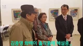 김종영 화백 미술전시회/예술의전당