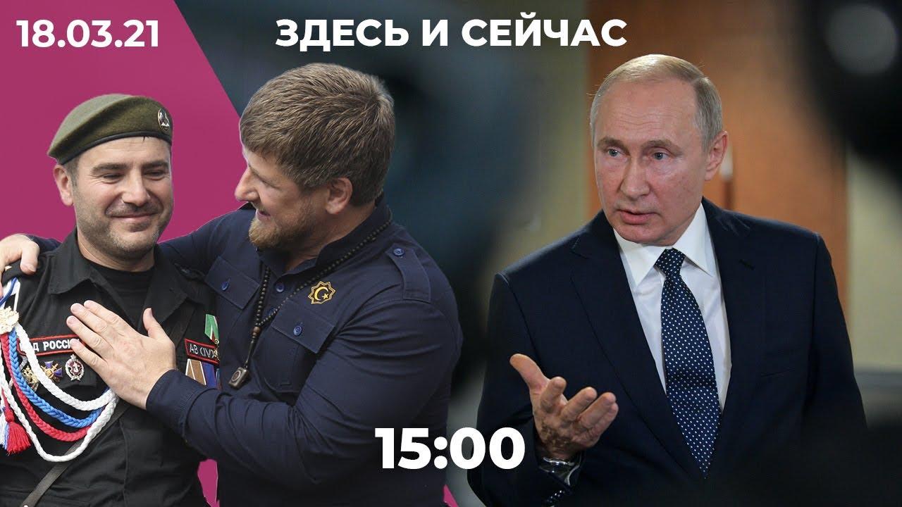 Путин отвечает Байдену про «убийцу». Власти Чечни против «Новой газеты». Заявление Тихановской