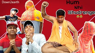 Hum Nhi Shudrenge  | comedy vines | Down2earth |  D2e