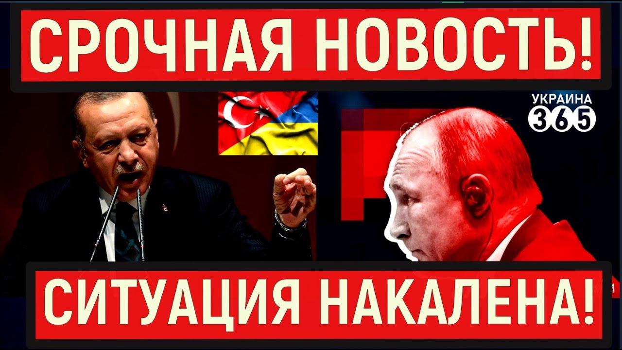 Путин мстит Эрдогану из-за Украины, отношения стран ухудшаются. Турция готовит свой ответ