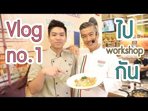 PHOL Vlog : ตามพี่พลและน้องต่อไปทำงาน - วันที่ 18 Sep 2019