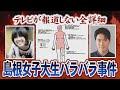 【徹底解剖】島根女子大生バラバラ事件【矢野富栄】
