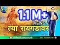Tya Raygadavar ( Bimachi Pore ) || Suresh Shukla || Santosh Vishwikar || SMJ Vishwikar Music