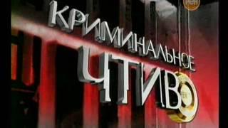 Криминальное чтиво - Любовь зла (16+)