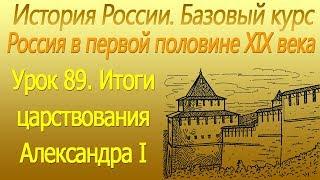 Итоги царствования Александра I. Россия в первой половине XIX века. Урок 89
