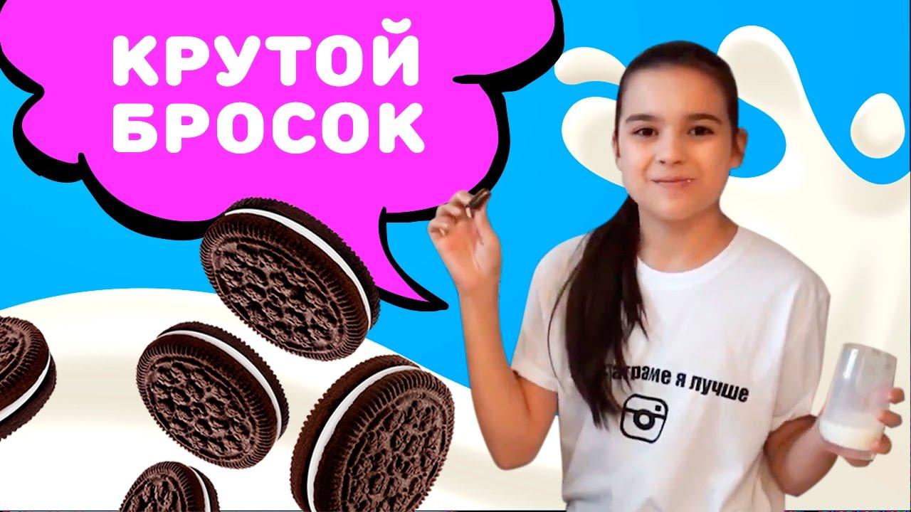САМЫЙ КРУТОЙ БРОСОК! Oreo Dunk Challenge - Erika Winner