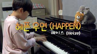 09년생 커버 헤이즈 (Heize) - 헤픈 우연 (HAPPEN) 피아노 연주 (piano cover)