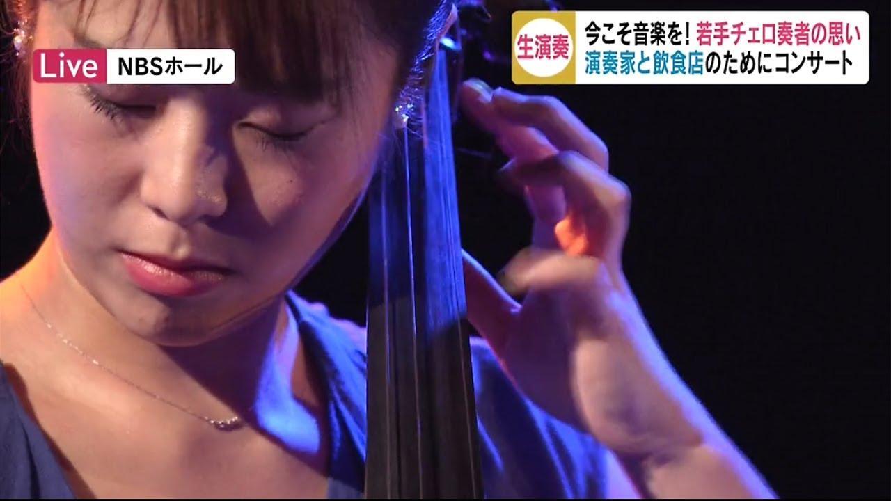 コロナ禍でも音楽を!女性チェロ奏者の思い~外山賀野さん(長野市出身)~