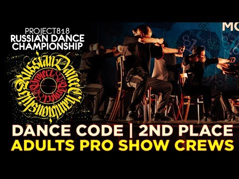 DANCE CODE ★ 2ND PLACE ★ ADULTS PRO SHOW CREWS ★ RDC19 PROJECT818