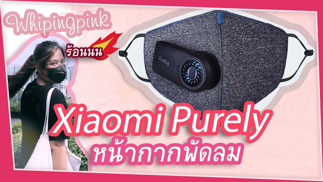 หน้ากากแห่งยุค Xiaomi Purely ใช้แล้วเป็นไง??  ร้อนนนนน!!! เพื่อการรอดพ้นโควิด19