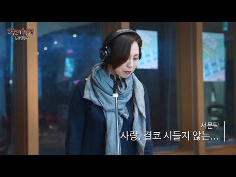 [Live on Air] Seo Mun Tak - Love, Never Fade, 서문탁 - 사랑, 결코 시들지 않는 [정오의 희망곡 김신영입니다] 20160412