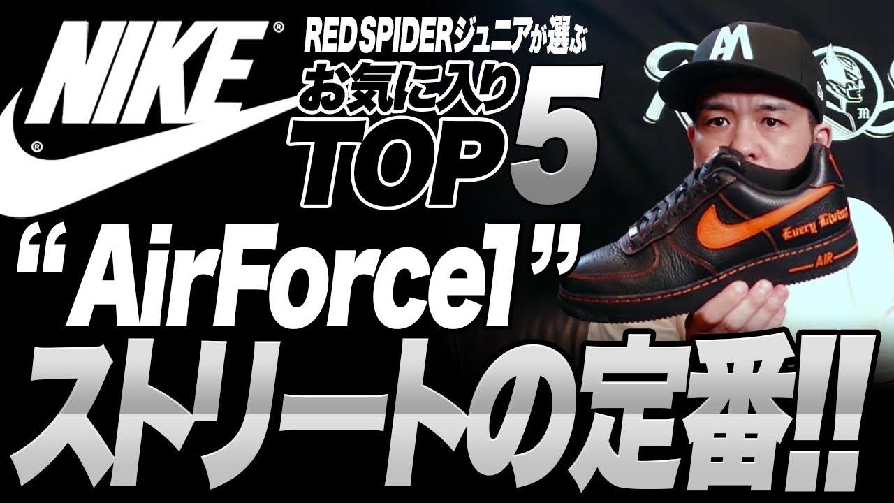 ストリートの定番!Air force 1 Top5 [スニーカー紹介]
