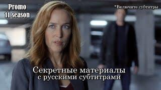 Секретные материалы 11 сезон - Промо с русскими субтитрами // The X Files Season 11 Promo