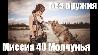 Metal Gear Solid 5 Как нанять Молчунью / Quiet / Тихоню без оружия. Миссия 40 ранг S + Без следов