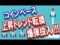 【仮想通貨】コインベースの新サービス爆弾投下!!! 7月上昇トレンド転換なるか!?