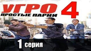 Захватывающий Фильм о Криминале (4 часть) 1 серия из 24   (детектив, боевик, криминальный сериал)