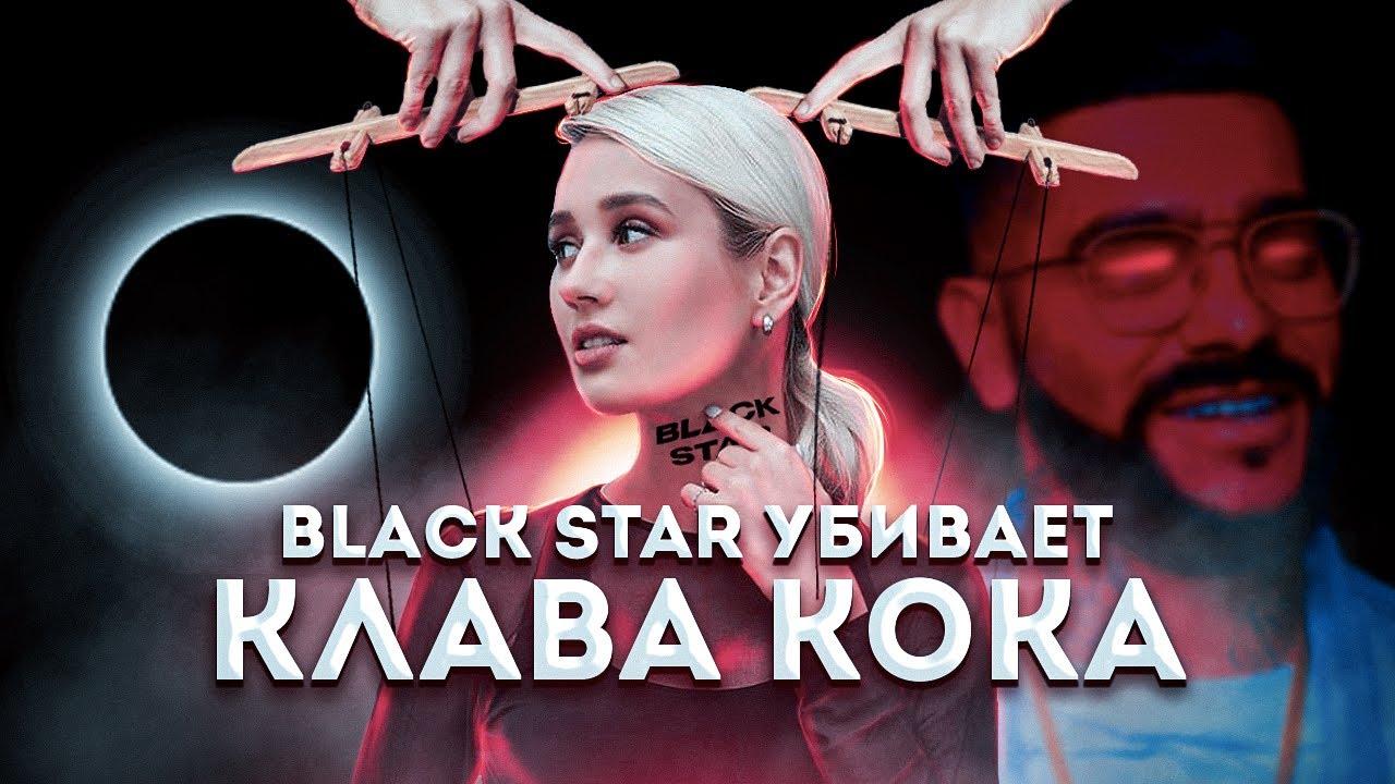 КЛАВА КОКА | Как BLACKSTAR убивает талант молодых артистов | Плагиат, попса, коммерция