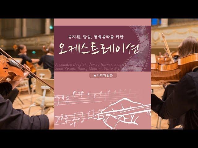 '오케스트레이션' -  리듬의 대비감 1