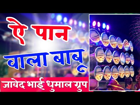 A Paan Wala Babu - Jawed Dhumal Bhatapara | Benjo Dhumal 2018